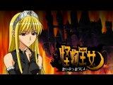 Принцесса чудовищ / Princess Resurrection / Monster Princess / Kaibutsu Oujo - 1 сезон 9 серия (Озвучка)